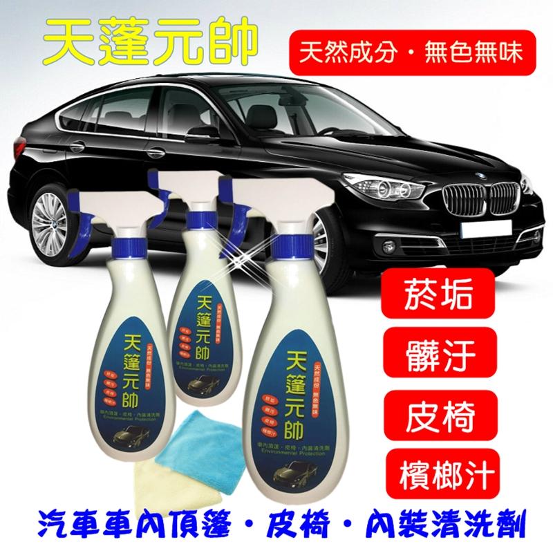 汽車頂蓬清洗劑